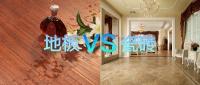 客厅地面材料如何选择?地板瓷砖哪个好?