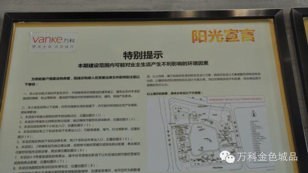 """宣言""""展板,分别就金色城品项目的相关证照,不利因素提示,万科服务体系"""