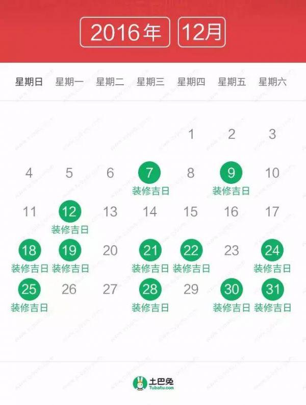 最新2016年装修黄道吉日全搜罗,挑个日子来装吧