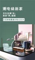 420京东电视影音联合京东家具助力家装焕新