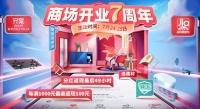 """周年店庆引购物狂欢 齐家网:把握""""用户服务""""生命线!"""