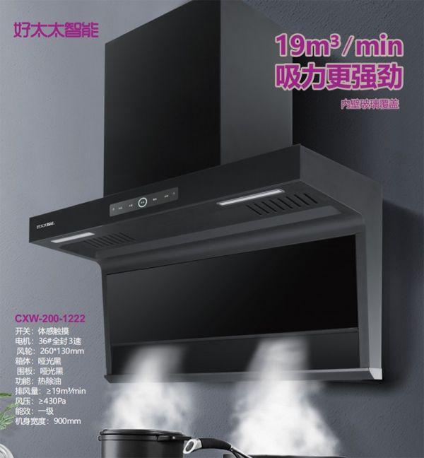"""装修攻略∣好太太智能新品油烟机CXW-200-1222,""""装""""出好厨房"""