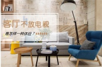 客厅就一定要放电视?跳出固有模式,重新定义我们的居住空间!